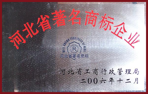 河北省著名商标企业15
