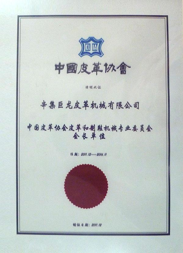 中国皮机协会会长单位