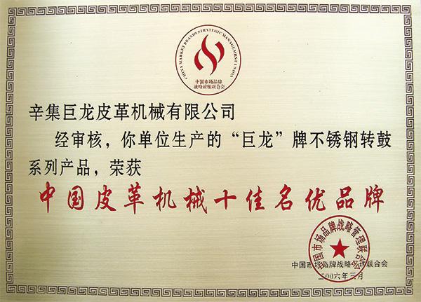 中国皮革机械十佳名优品牌08
